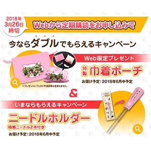 「隔週刊 ニードルフェルトでねこあつめ」期間限定プレゼントキャンペーン!