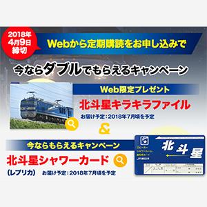 「隔週刊 鉄道ザ・ラストラン」期間限定プレゼントキャンペーン!