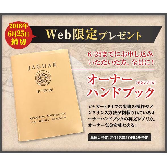 「週刊 ジャガー・Eタイプ」Web限定全員プレゼント実施中