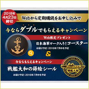 「週刊 栄光の日本海軍パーフェクトファイル」Web限定全員プレゼント実施中
