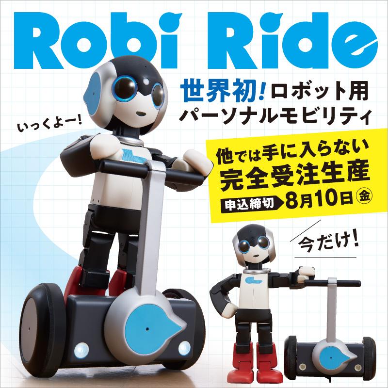 世界初!ロボット用の組立式パーソナルモビリティ登場!