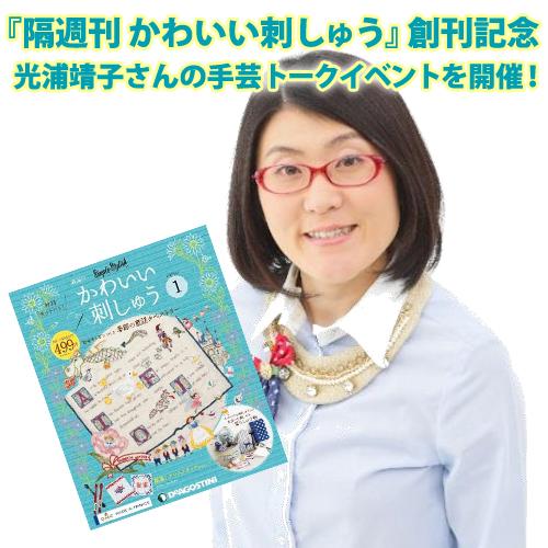 ~『隔週刊 かわいい刺しゅう』創刊記念~光浦靖子さんの手芸トークイベントを開催!