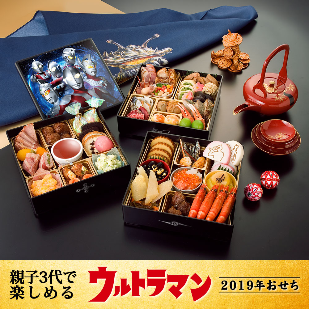 【限定600個】2019年ウルトラマンおせち受注開始!