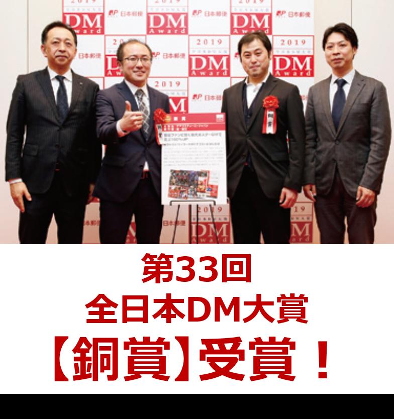 『特撮DM(カタログ)』が、第33回全日本DM大賞の「銅賞」受賞しました!