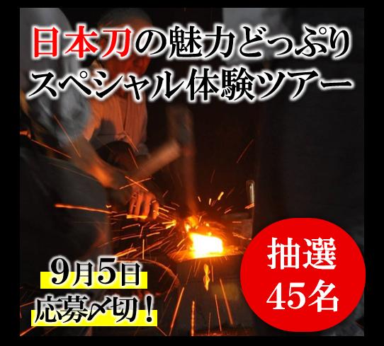 【読者限定】日本刀の魅力どっぷりスペシャル体験ツアー<抽選応募スタート!>