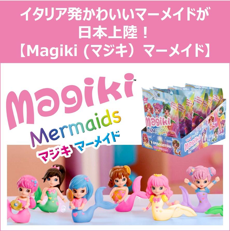 イタリア発!かわいいマーメイド新発売【Magiki (マジキ)マーメイド】