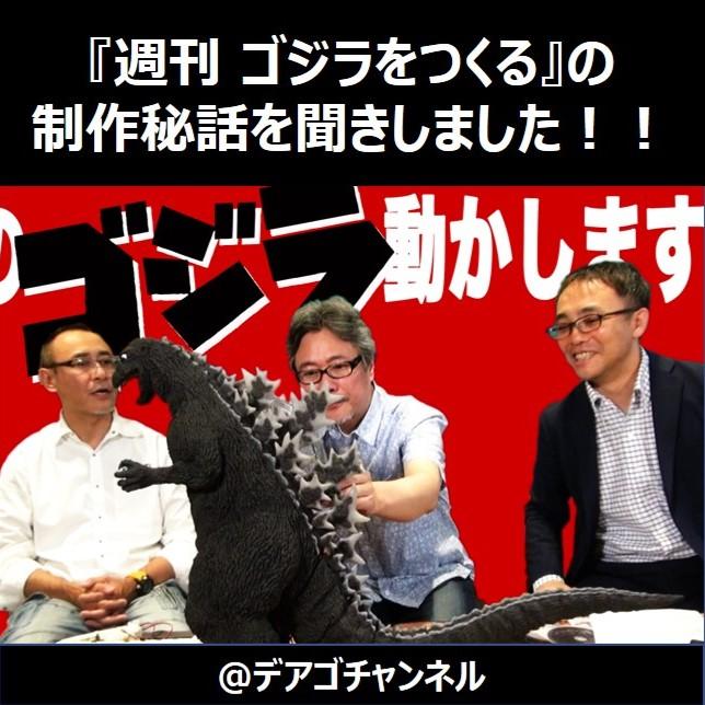 【動画】夢のような企画『週刊 ゴジラをつくる』の全貌をご紹介!
