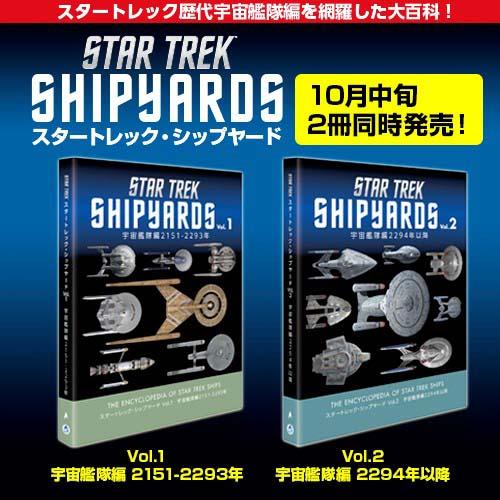 宇宙船ファン必見!「スタートレック・シップヤード」シリーズ待望の日本版が登場!