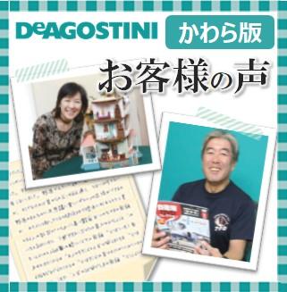 【読者探訪!デアゴスティーニかわら版】デアゴスティーニをお楽しみいただいているお客様からの声をご紹介。