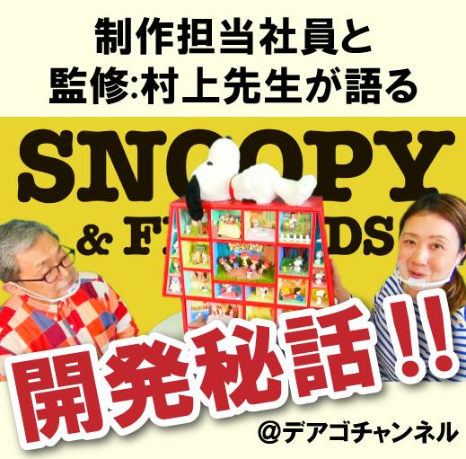 デアゴ社員と監修 村上氏が『スヌーピー&フレンズ』こだわりポイントを語る!