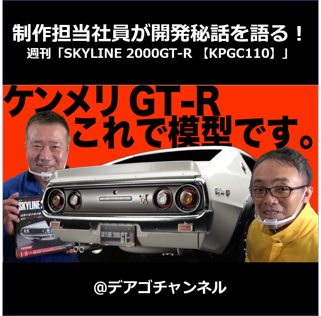 デアゴスティーニの制作担当社員が 1/8 ケンメリGT-R 開発秘話を語る!
