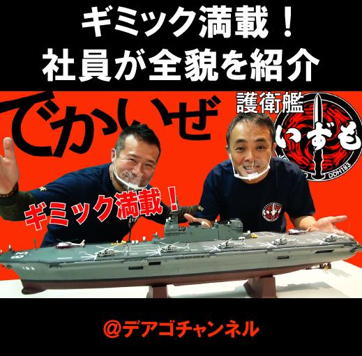 ギミック満載!『護衛艦 いずもをつくる』その全貌を紹介!
