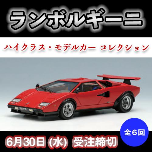 【予約開始】ランボルギーニ ハイクラス・モデルカーコレクション