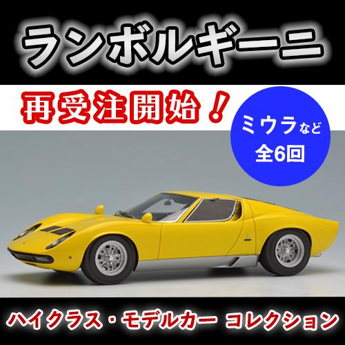 【2021年10月5日(火)まで】ランボルギーニ ハイクラス・モデルカーコレクション
