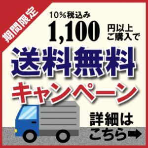 【期間限定】送料無料キャンペーン実施中!(終了しました)