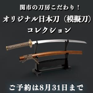 【予約開始】関市の刀房こだわり!オリジナル日本刀(模擬刀)コレクション【2021年8月31日(火)まで!】