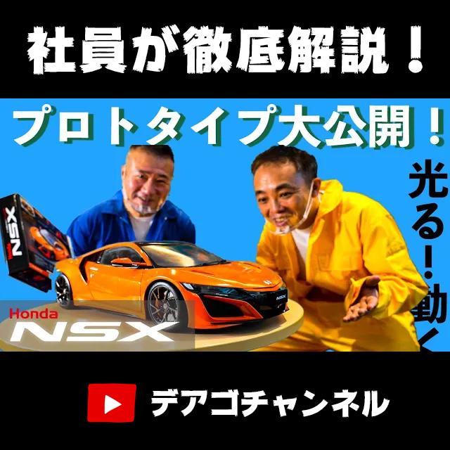 週刊『Honda NSX』を社員が解説!スペシャル動画公開しました