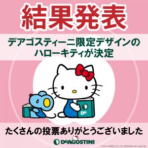【結果発表!】みんなに選ばれたデアゴスティーニ限定キティちゃんはどっち?