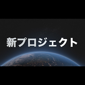 特別ムービー「新プロジェクト始動!」