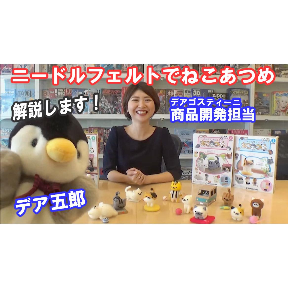 【動画】ねこあつめ商品担当が解説します!