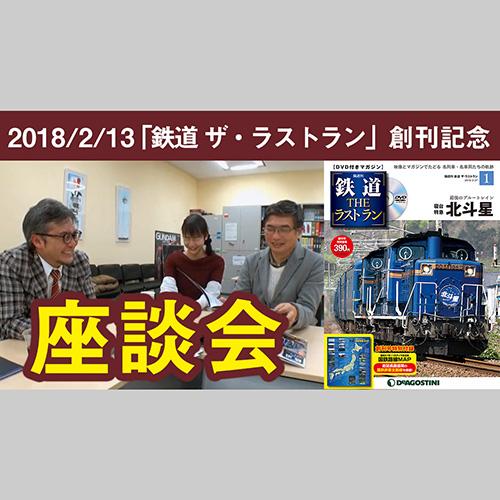 創刊記念「隔週刊 鉄道ザ・ラストラン」座談会