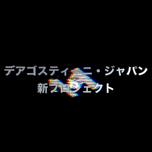 続編「新プロジェクト」特別ムービー