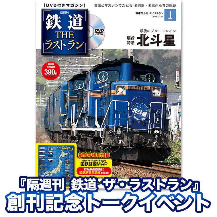 「隔週刊 鉄道 ザ・ラストラン」創刊記念トークイベント<動画公開>