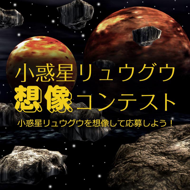 「小惑星リュウグウ」想像コンテスト開催!