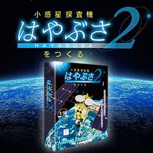 「小惑星探査機はやぶさ2をつくる」今だけ第1弾&2弾両方プレゼント実施中!