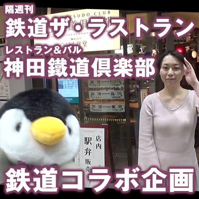 「鉄道ザ・ラストラン」&「レストラン神田鐵道倶楽部」鉄道コラボ♪