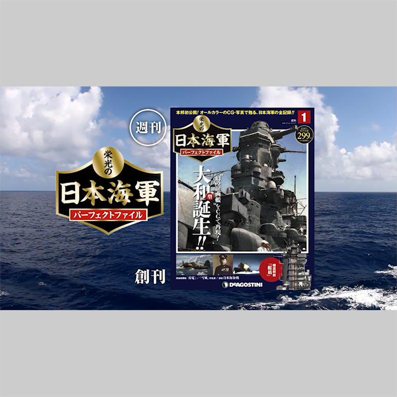 「週刊 栄光の日本海軍パーフェクトファイル」TVCM公開