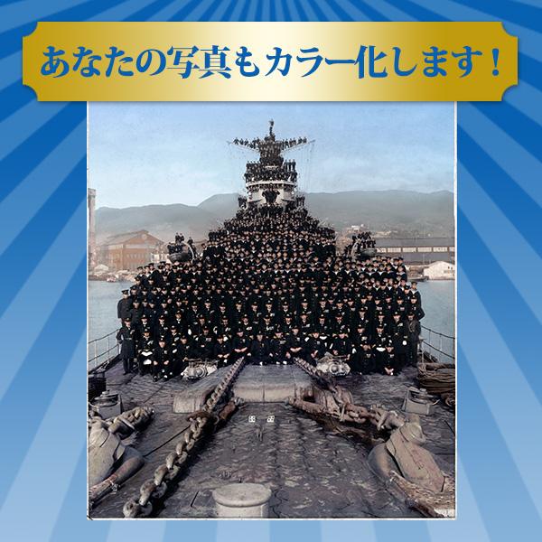 山下敦史氏による『モノクロの記憶をカラーで甦らせます』キャンペーン開催!