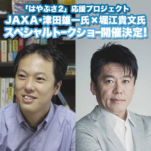 「はやぶさ2」応援プロジェクト JAXA・津田雄一氏×堀江貴文氏スペシャルトークショー開催決定!