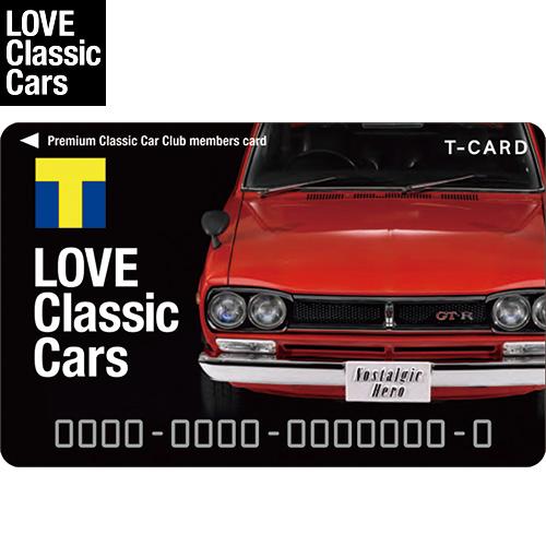 週刊「ジャガー・Eタイプ」創刊記念。『「LOVE Classic Cars」×T-FAN』登録キャンペーン実施!