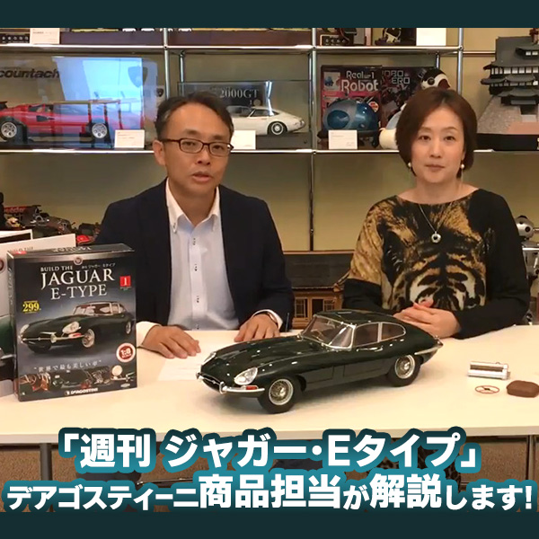 【動画】「週刊 ジャガー・Eタイプ」デアゴスティーニ商品担当が解説します!