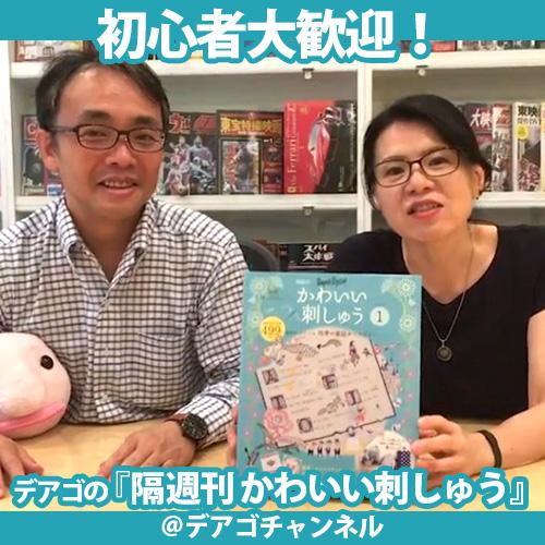 【動画】初心者大歓迎!デアゴの『隔週刊かわいい刺しゅう』@デアゴチャンネル