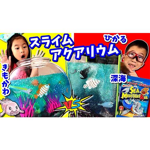 【動画】人気YouTube KahoSei チャンネルで、シーモンスターズ&Co.を使ってかほちゃんとせいちゃんが『深海 スライム アクアリウムづくり』にチャレンジ!