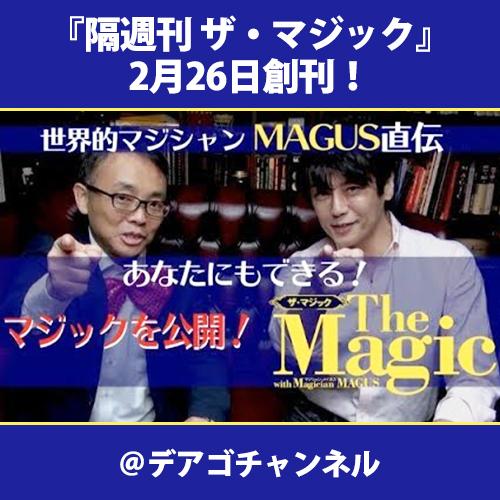 【動画】あなたにもできる!世界的マジシャン・メイガス氏直伝のマジックお見せします♪