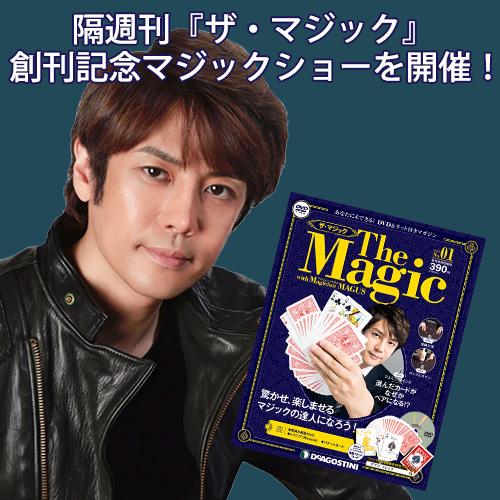 稀代のマジシャン「メイガス」が出演!<br>隔週刊『ザ・マジック』<br> 創刊記念マジックショーを開催!