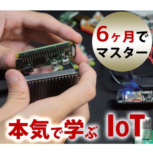4月開講!そろそろ本気で「IoT」学びませんか?