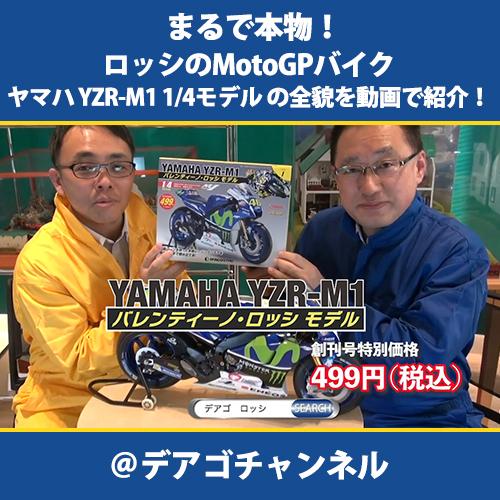 【動画】まるで本物!ロッシのMotoGPバイク:ヤマハ YZR-M1 1/4モデル の全貌を動画で紹介!