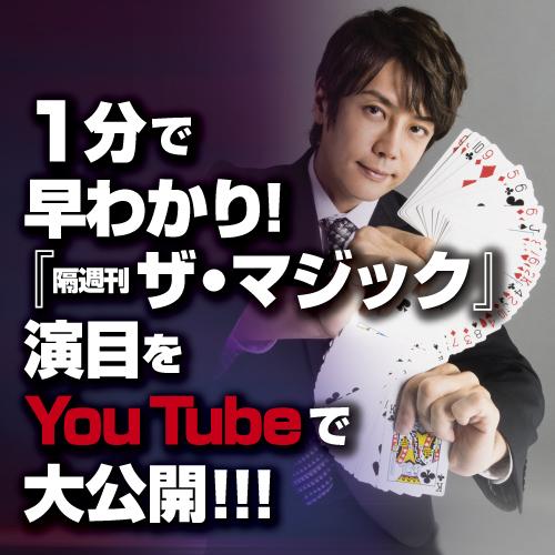 『隔週刊 ザ・マジック』でマスターできるマジックの演目をYoutubeで大公開!