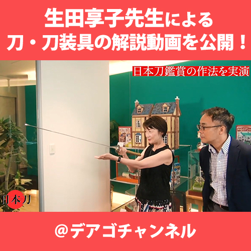 【動画】『週刊 日本刀』創刊記念!<br/>生田享子先生による刀・刀装具の解説動画を公開!
