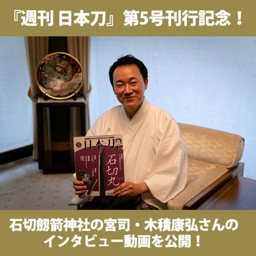 「石切丸」の所蔵元、石切劔箭神社の宮司・木積康弘さんのインタビュー動画を公開!
