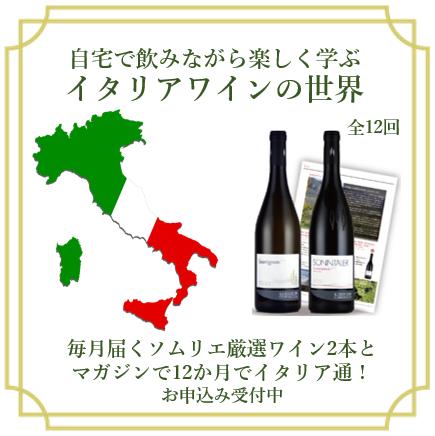 自宅で飲みながら学べる!イタリアワイン通信講座